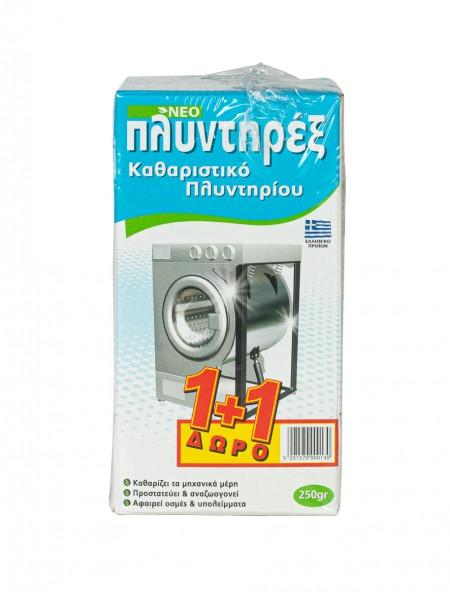 Πλυντηρέξ καθαριστικό πλυντηρίου ρούχων 250gr (1+1)