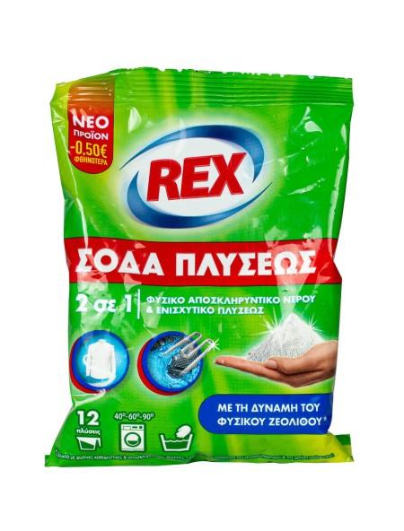 Rex 2 σε 1 σόδα πλύσεως με ζεόλιθο 300gr