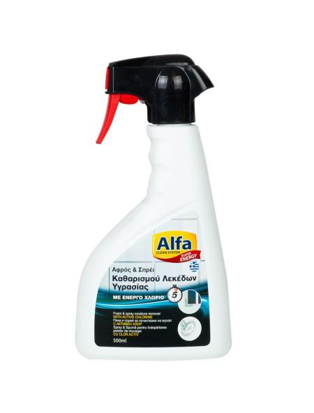 Alfa spray αφρός καθαρισμού λεκέδων υγρασίας 500ml