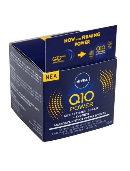 Nivea Q10 power αντιρυτιδική κρέμα νυχτός 50ml