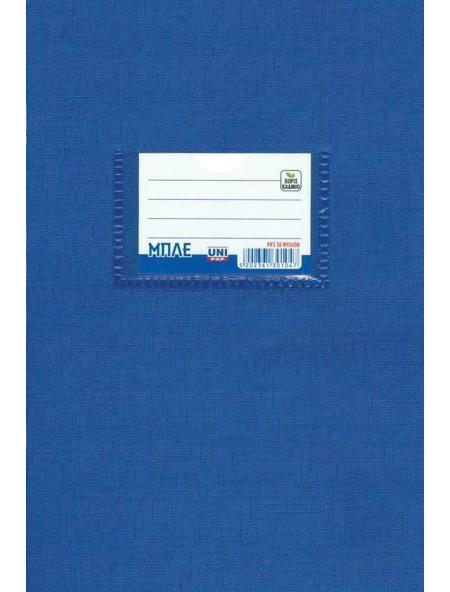 Τετράδιο Ριγέ Μπλε 17x25