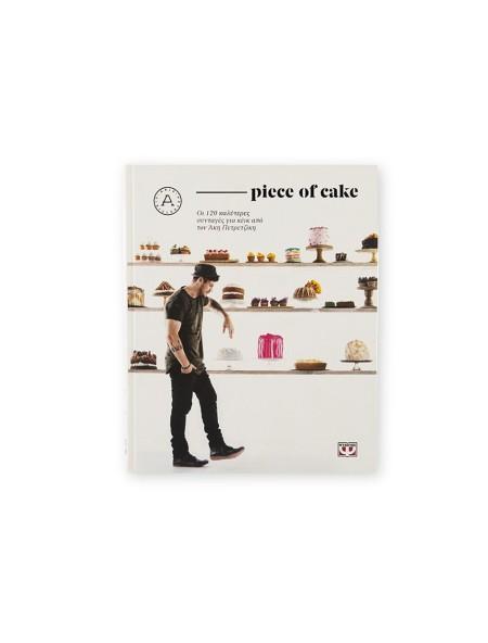 Βιβλίο μαγειρικής Άκη Πετρετζίκη - Piece Of Cake