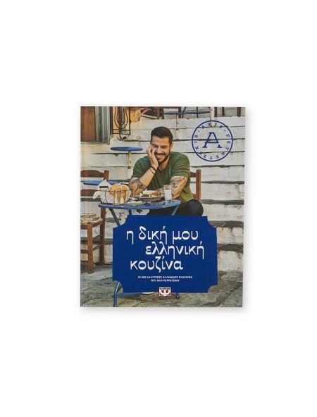 Βιβλίο μαγειρικής Άκη Πετρετζίκη - Η δική μου Ελληνική κουζίνα
